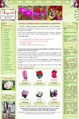 Питомник цветов