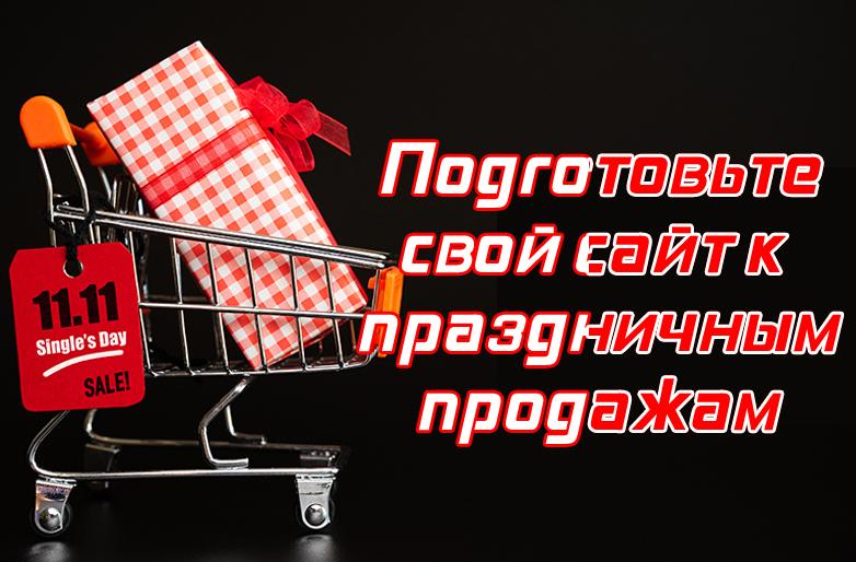 Подготовьте свой сайт к праздничным продажам