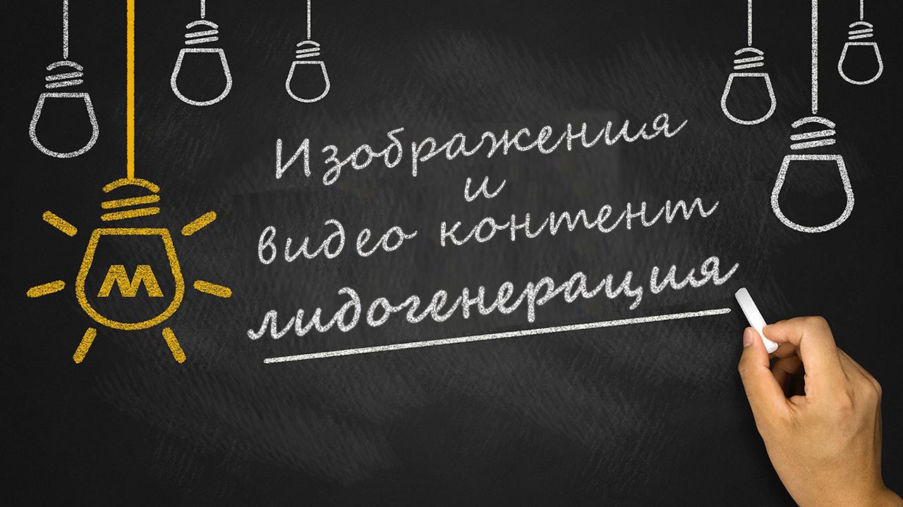 Изображения и видео контент