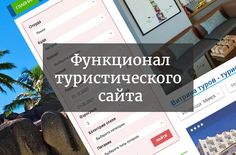 Туристический сайт. Функционал